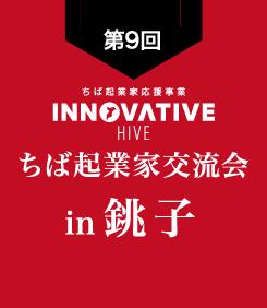 ちば起業家交流会 in 銚子