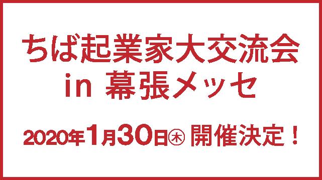 名前新たにちば起業家交流会(旧地域クラウド交流会) 開催決定!