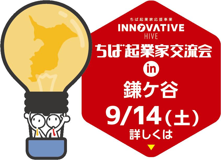 ちば起業家交流会 in 鎌ケ谷