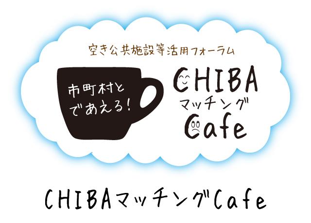 CHIBAマッチングCafe
