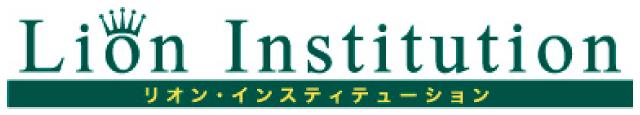 リオン・インスティテューション