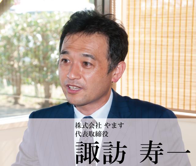 株式会社 やます 代表取締役 諏訪 寿一