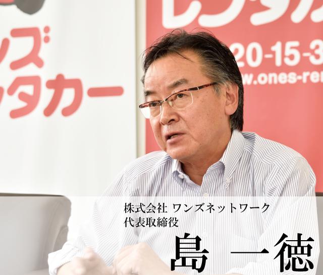 株式会社 ワンズネットワーク 代表取締役 島 一徳