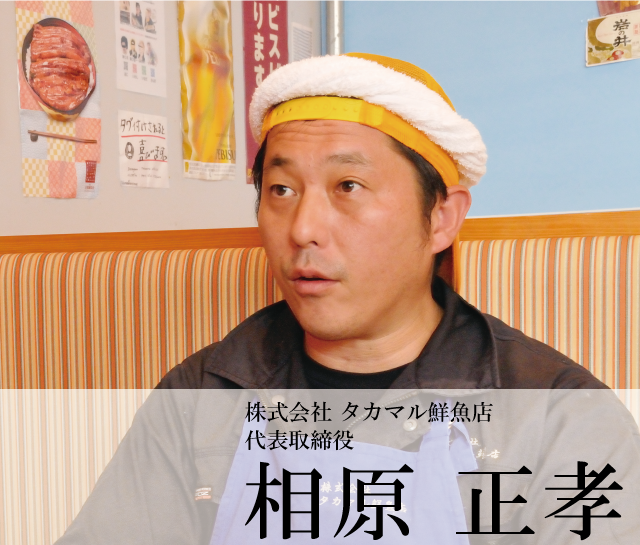 株式会社 タカマル鮮魚店 代表取締役 相原 正孝