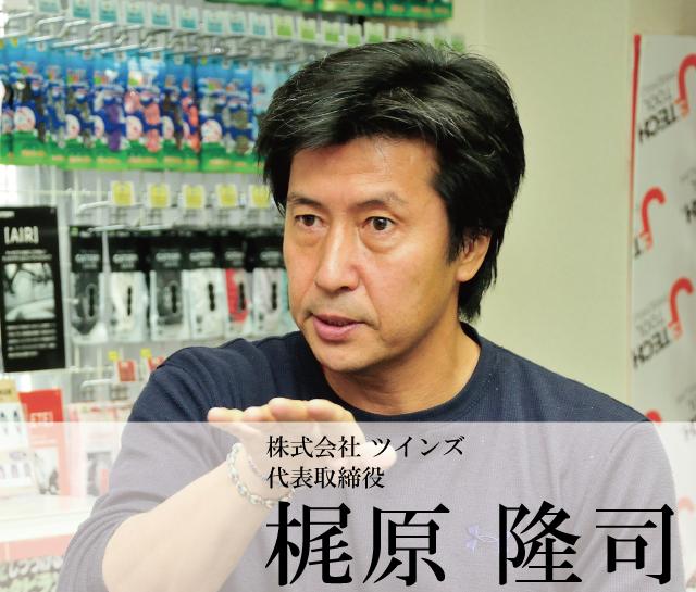 株式会社 ツインズ 代表取締役 梶原 隆司