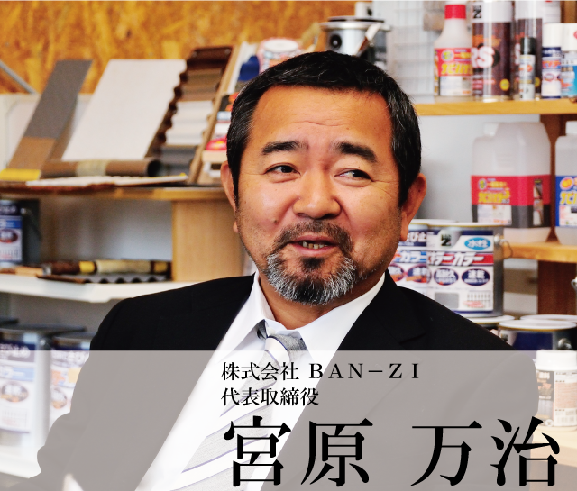 株式会社 BAN-ZI 代表取締役 宮原 万治
