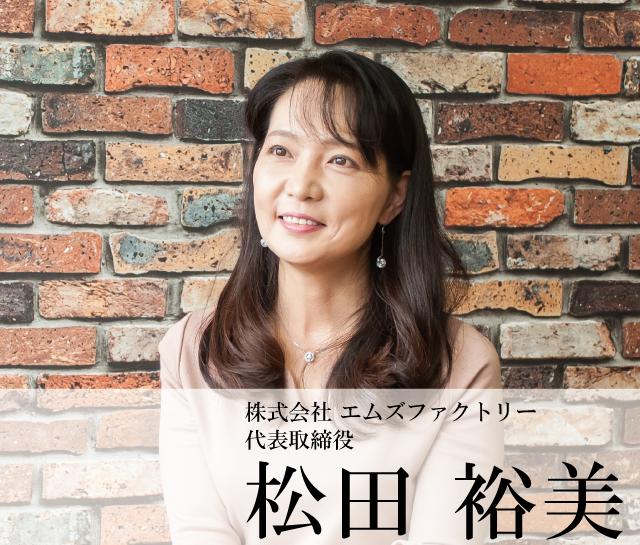 株式会社 エムズファクトリー 代表取締役 松田 裕美