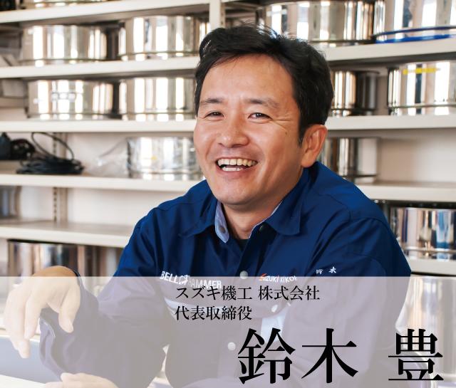スズキ機工 株式会社 代表取締役 鈴木 豊