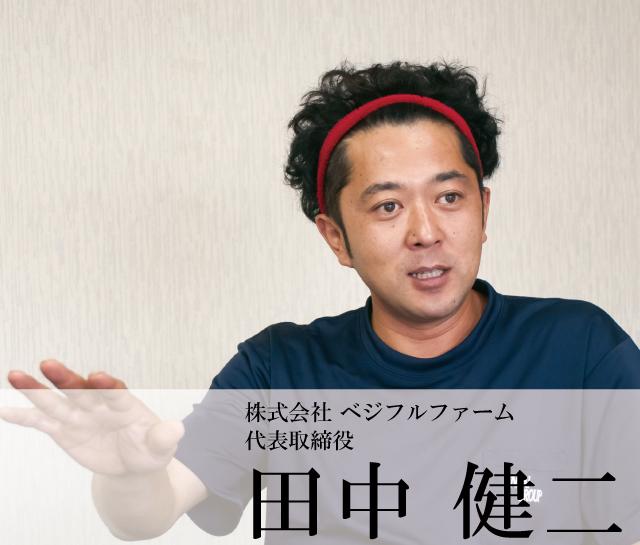 株式会社 ベジフルファーム 代表取締役 田中 健二