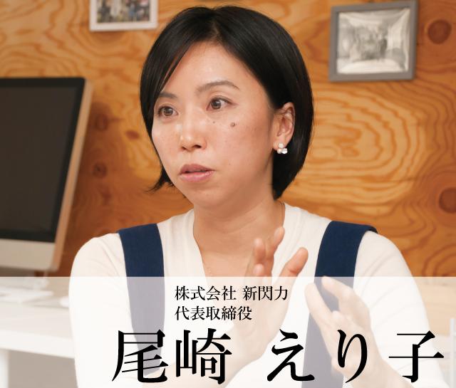 株式会社 新閃力 代表取締役 尾崎 えり子