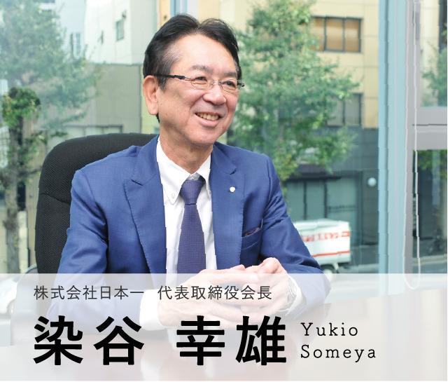 Model01 株式会社 日本一 代表取締役会長 染谷 幸雄