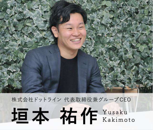 Model03 株式会社 ドットライン 代表取締役兼グループCEO 垣本 祐作