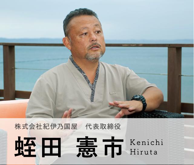 Model04 株式会社 紀伊乃国屋 代表取締役 蛭田 憲市