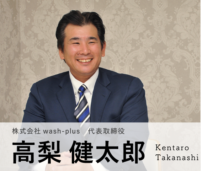 Model06 株式会社 wash-plus 代表取締役 高梨 健太郎