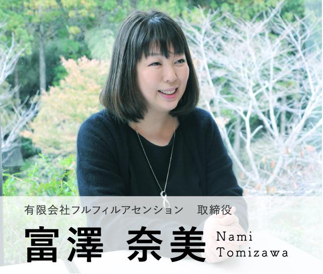 Model07 有限会社 フルフィルアセンション 取締役 富澤 奈美