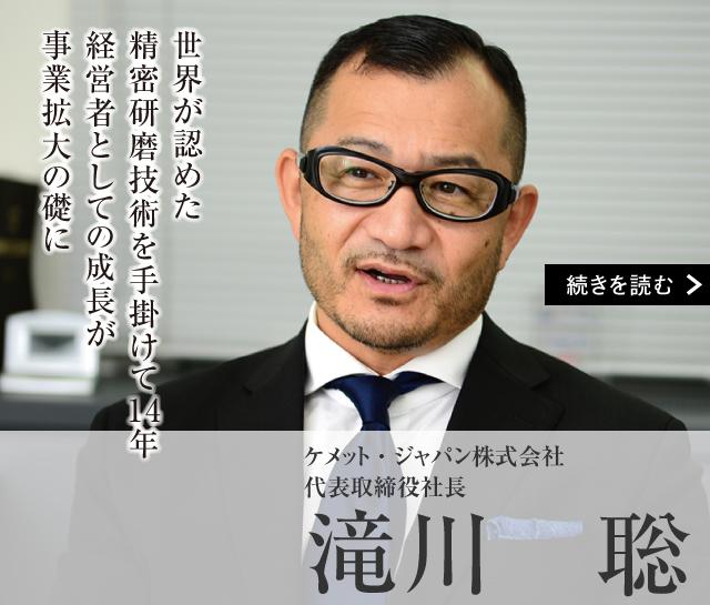 ケメット・ジャパン株式会社 代表取締役社長 滝川 聡