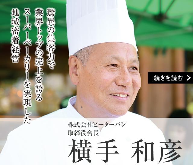 株式会社ピーターパン 取締役会長 横手 和彦