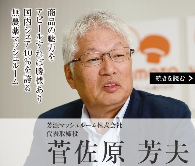 芳源マッシュルーム株式会社 代表取締役 菅佐原 芳夫