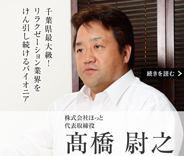 株式会社ほっと 代表取締役 髙橋 尉之