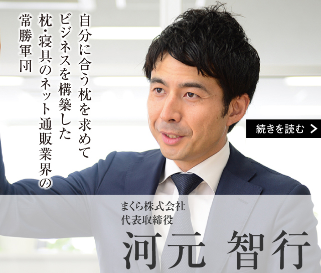 まくら株式会社 代表取締役 河元 智行
