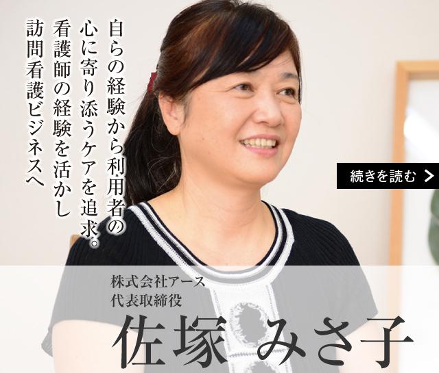 株式会社アース 代表取締役 佐塚 みさ子