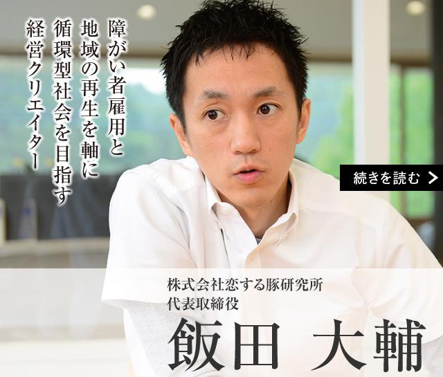 株式会社恋する豚研究所 代表取締役 飯田 大輔