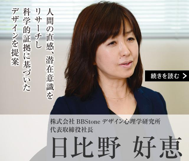 株式会社BBStone デザイン心理学研究所 代表取締役社長 日比野 好恵