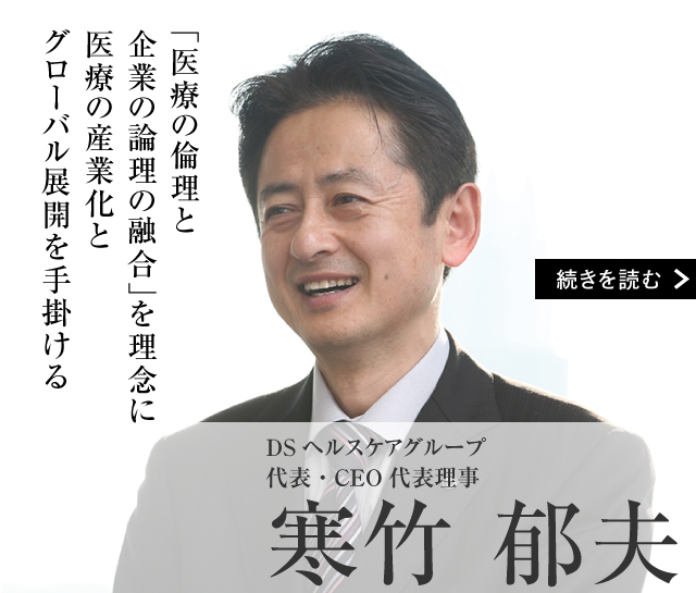 DSヘルスケアグループ 代表・CEO 寒竹 郁夫