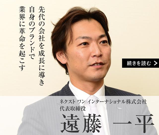 ネクスト ワン インターナショナル 株式会社 代表取締役 遠藤 一平