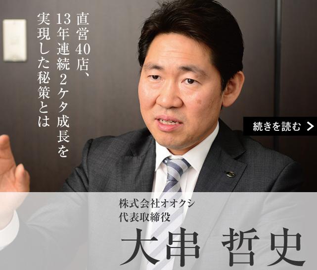 株式会社オオクシ 代表取締役 大串 哲史