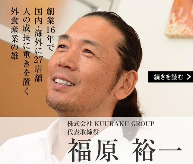 株式会社KUURAKU GROUP 代表取締役 福原 裕一
