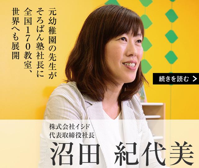 株式会社イシド 代表取締役社長 沼田 紀代美