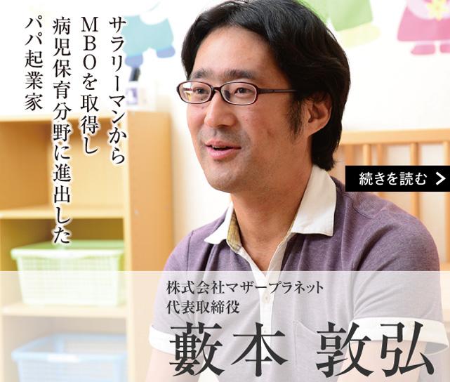 株式会社マザープラネット 代表取締役 藪本 敦弘