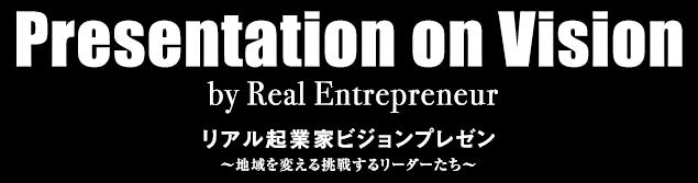 Presentation on Vision 2016 by Real Entrepreneur リアル起業家ビジョンプレゼン 地域を変える挑戦するリーダーたち