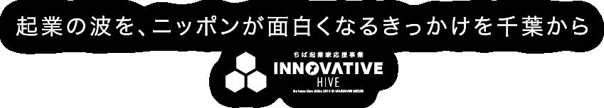 起業の波を、ニッポンが面白くなるきっかけを千葉から ちば起業家応援事業 INNOVATIVE HIVE