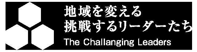 地域を変える挑戦するリーダーたち The Challenging Leaders