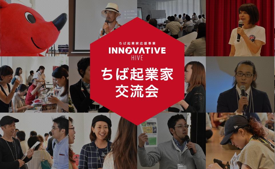 市原:5名の起業家プレゼンテーションを実施します!