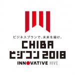 CHIBAビジコン2018 千葉県知事賞が決定!