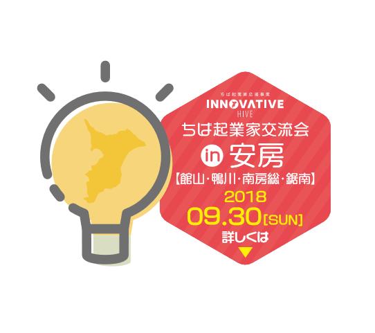 ≪プレゼンター募集≫9月30日(日)【ちば起業家交流会in安房】開催