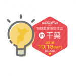≪プレゼンター募集≫10月13日(土)【ちば起業家交流会in千葉】開催