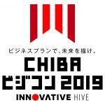 【CHIBAビジコン2019】無料サポート勉強会開催