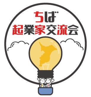 ちば起業家交流会in君津・市原の開催について