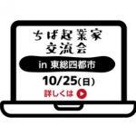 ちば起業家交流会in東総四都市 開催情報
