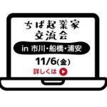 ちば起業家交流会in市川・船橋・浦安 開催情報