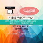 11月26日(木)事業承継フォーラム
