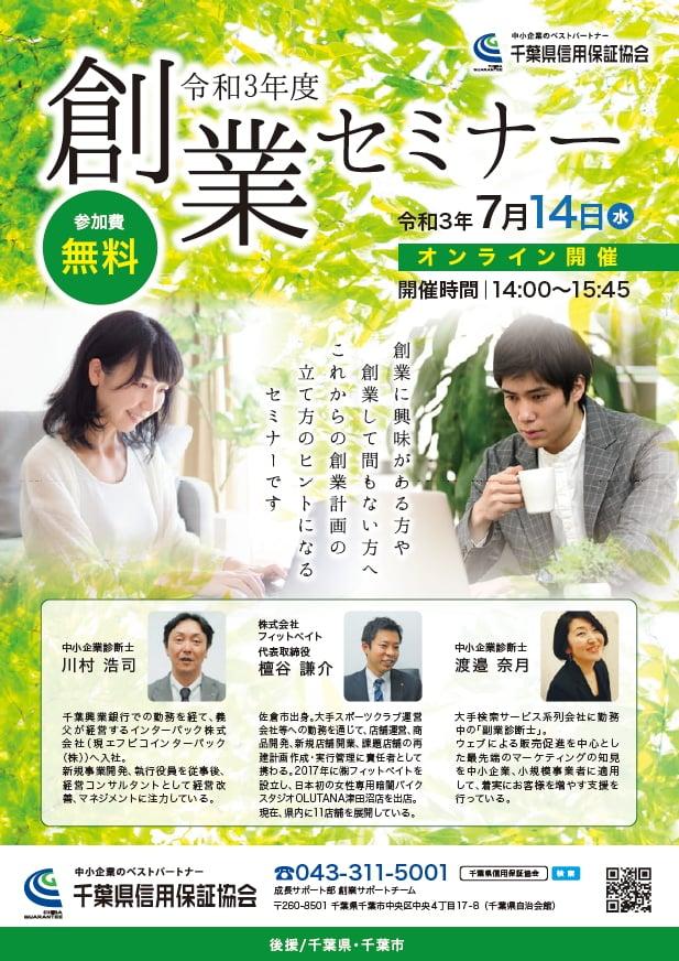 7/14開催:創業セミナーのご案内(千葉県信用保証協会主催)