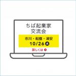 ちば起業家交流会@オンライン 市川・船橋・浦安 開催情報