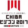 CHIBAビジコン2017 協賛企業 募集