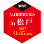 松戸:交流会の当日プログラム