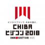 CHIBAビジコン2018 協賛企業 募集